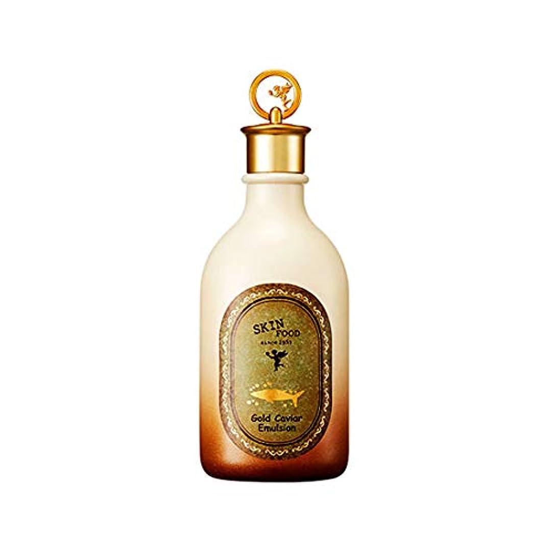 電極復讐耕すSkinfood ゴールドキャビアエマルジョン(しわケア) / Gold Caviar Emulsion (Wrinkle care) 145ml [並行輸入品]