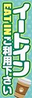 のぼり旗スタジオ のぼり旗 イートイン003 通常サイズ H1800mm×W600mm
