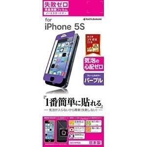 ラスタバナナ iPhone5S 失敗ゼロフィルム パープル D07IP5S