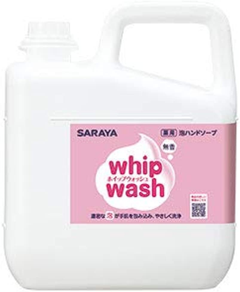 ハグせっかち請求サラヤ ホイップウォッシュ 手洗い用石けん液 ホイップウォッシュ無香 5kg