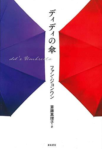ディディの傘 / ファン・ジョンウン