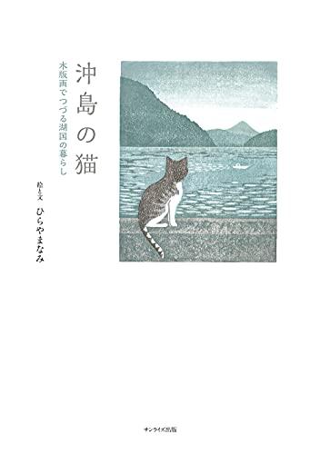 沖島の猫 木版画でつづる湖国の暮らし