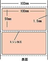 レスプリ汎用 熱転写 互換ラベル 幅100mm×高さ50mm コート紙 1巻=940枚 (5巻)