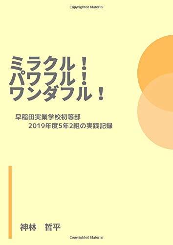 ミラクル! パワフル! ワンダフル! 早稲田実業学校初等部2019年度5年2組の実践記録