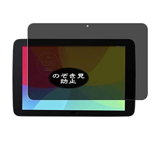 VacFun Anti Espia Protector de Pantalla, compatible con LG V700 LG G Pad 10.1', Screen Protector Filtro de Privacidad Protectora(Not Cristal Templado) NEW Version