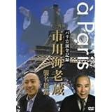 パリ公演全記録 十一代目市川海老蔵 襲名披露 [DVD]