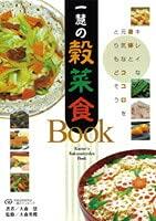 一慧の穀菜食BOOK・手当法