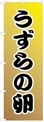日本VCS のぼり旗 うずらの卵 600×1800mm テトロンポンジ製 V1077-C