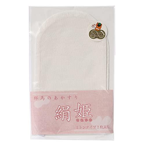 「ハッピーシルク」絹姫 きぬひめ あかすりミトン2枚組 シルク100% 角質取り ができる あかすりタオル 垢すり アカスリ「絹姫」のミトンタイプ
