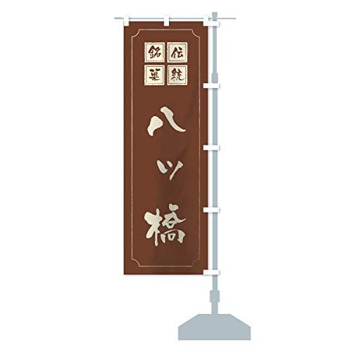 八ッ橋 のぼり旗 サイズ選べます(ショート60x150cm 右チチ)