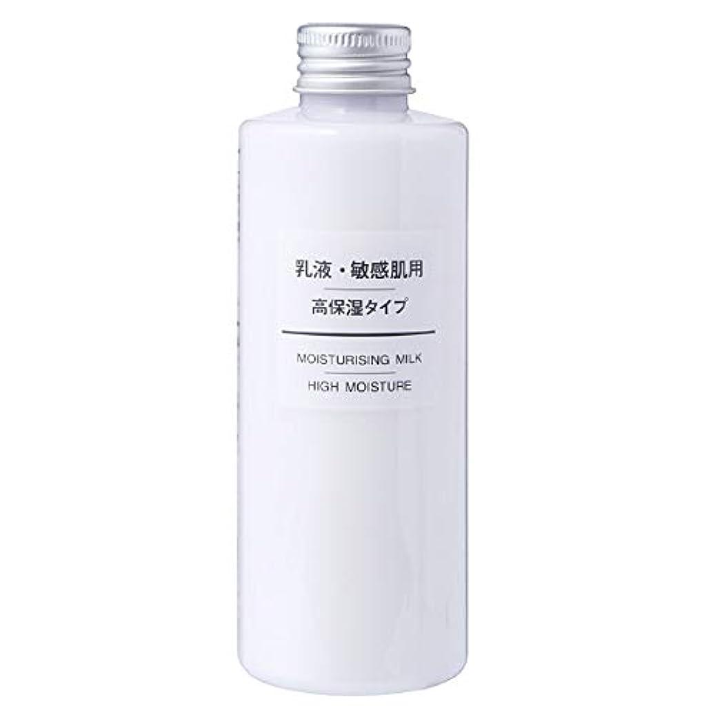 問い合わせ花束アレルギー無印良品 乳液?敏感肌用?高保湿タイプ 200mL