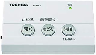 東芝 防犯用電話自動応答録音アダプター(ホワイト)TOSHIBA TY-REC2