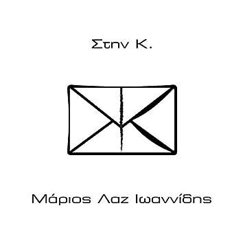 Stin K.