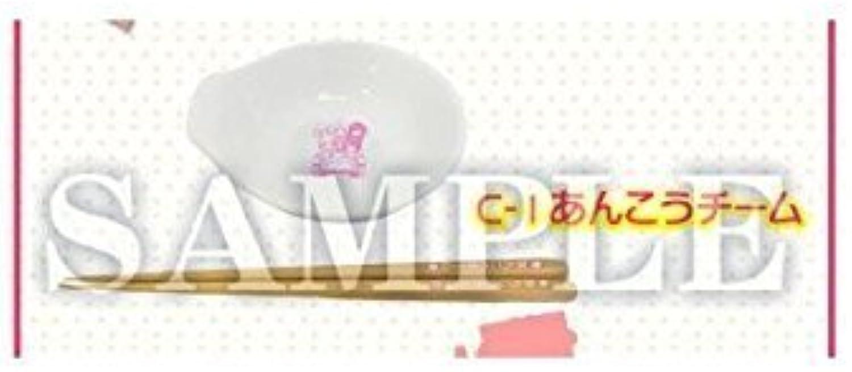 Ani lottery  Girls und Panzer  C1 angler prize pot set angler team (japan import)