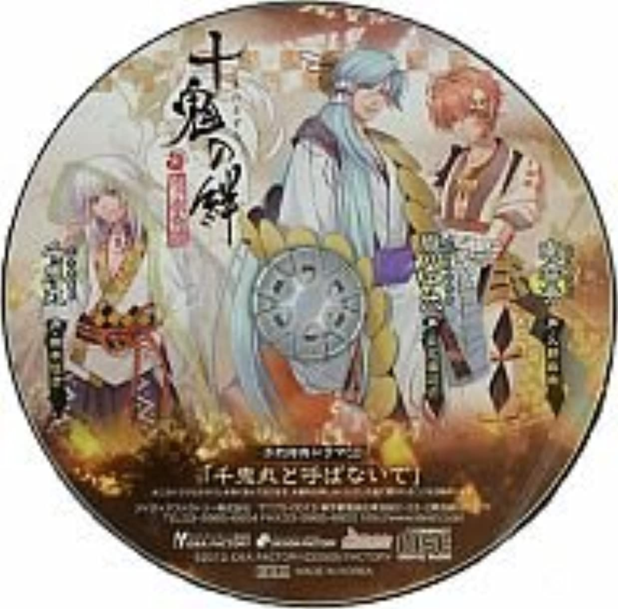葉を拾うエミュレーションレキシコン十鬼の絆 ドラマCD「千鬼丸と呼ばないで」+ドラマCD「酒呑童子と呼ばないで」2枚
