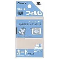 (業務用200セット) アスカ ラミネートフィルム BH-121 カード 20枚 ds-1737034