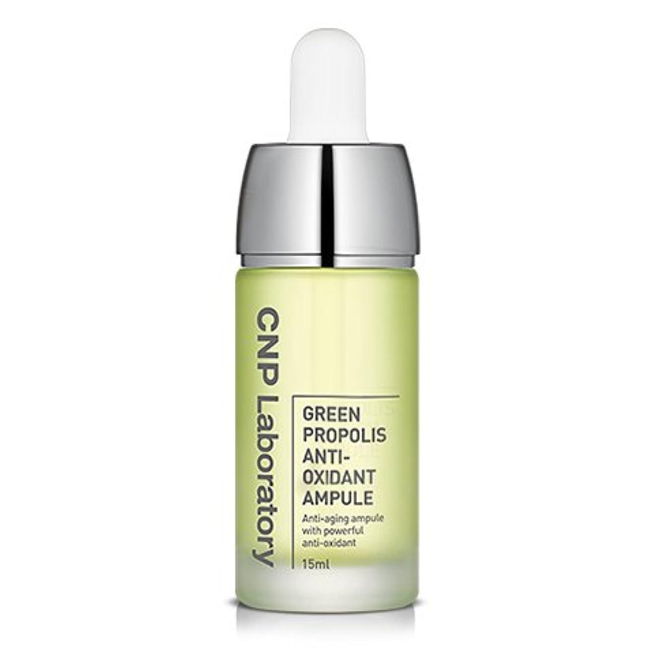守る熟考する助けになるCNP Laboratory グリーンプロポリス酸化防止剤アンプル/Green Propolis Anti-Oxidant Ampule 15ml [並行輸入品]