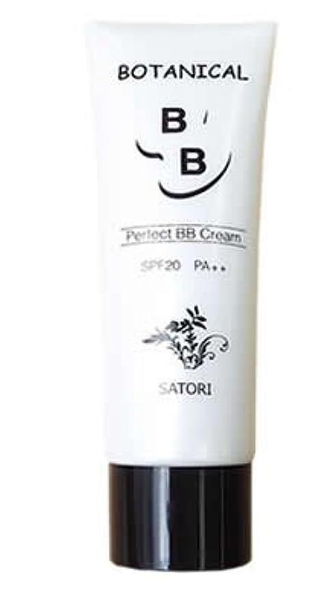 スポーツアルプス機関SATORI ボタニカル BBパーフェクトクリーム 50g