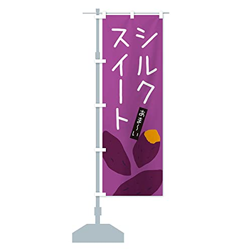 シルクスイート のぼり旗 サイズ選べます(スリム45x180cm 左チチ)