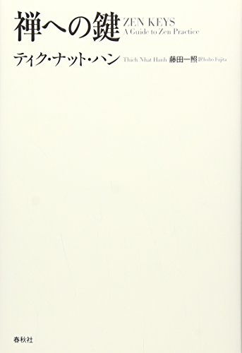 禅への鍵 〈新装版〉