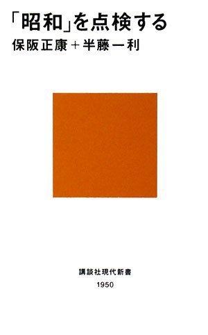 「昭和」を点検する (講談社現代新書)