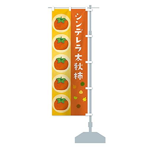 シンデレラ太秋柿 のぼり旗 サイズ選べます(ショート60x150cm 右チチ)