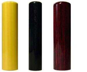 印鑑・はんこ 個人印3本セット 実印: 薩摩本柘 15.0mm 銀行印: 玄武 12.0mm 認印: アグニ 16.5mm 最高級牛皮袋セット