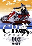 CB感REBORN / 東本 昌平 のシリーズ情報を見る