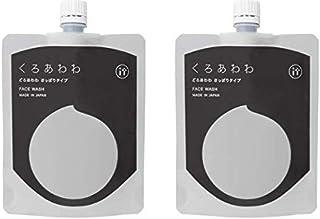 健康コーポレーション くろあわわ洗顔 リニューアル版 どろあわわ どろ豆乳石鹸 110g 2個セット ネット付き