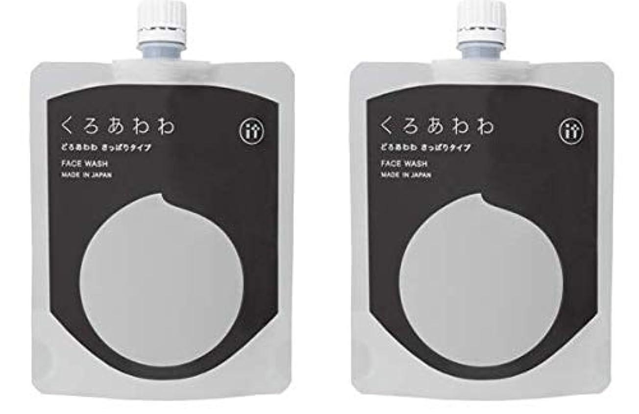 規制チャップ振動させるくろあわわ洗顔 リニューアル版 どろあわわ どろ豆乳石鹸 110g 2個セット ネット付き
