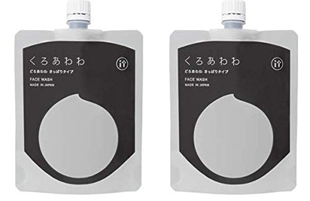 コンプライアンス自治的毎日くろあわわ洗顔 リニューアル版 どろあわわ どろ豆乳石鹸 110g 2個セット ネット付き