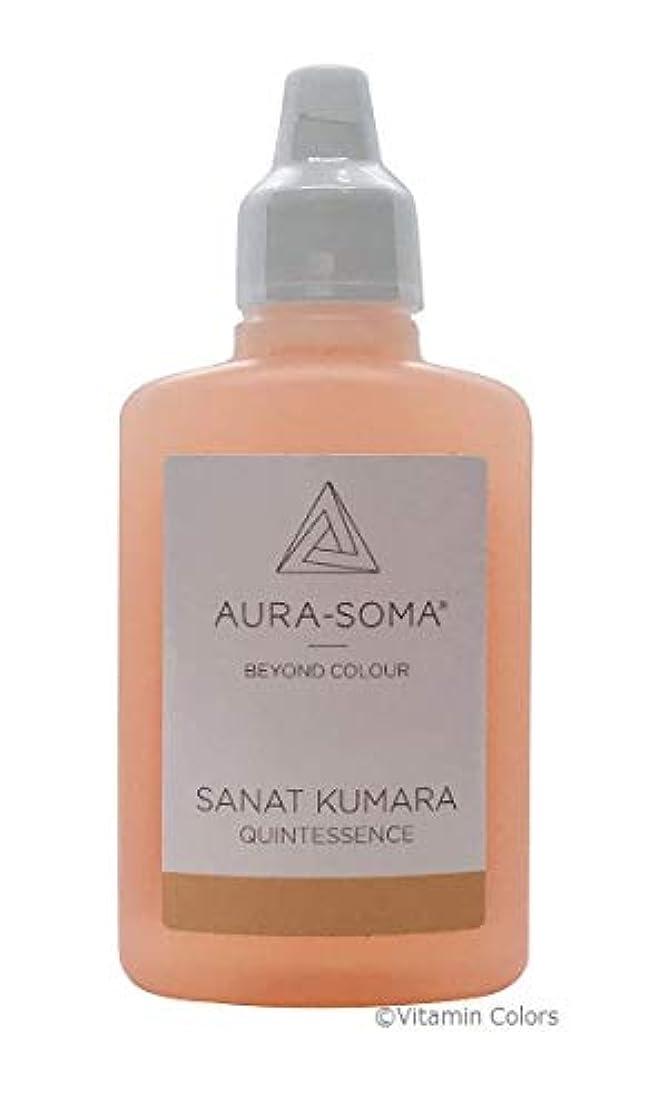 より良い激怒少なくともオーラソーマ クイントエッセンス サナトクマラ/25ml Aurasoma