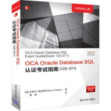 OCA Oracle Database SQL Exam Certification Guide (1Z0-071)(Chinese Edition)