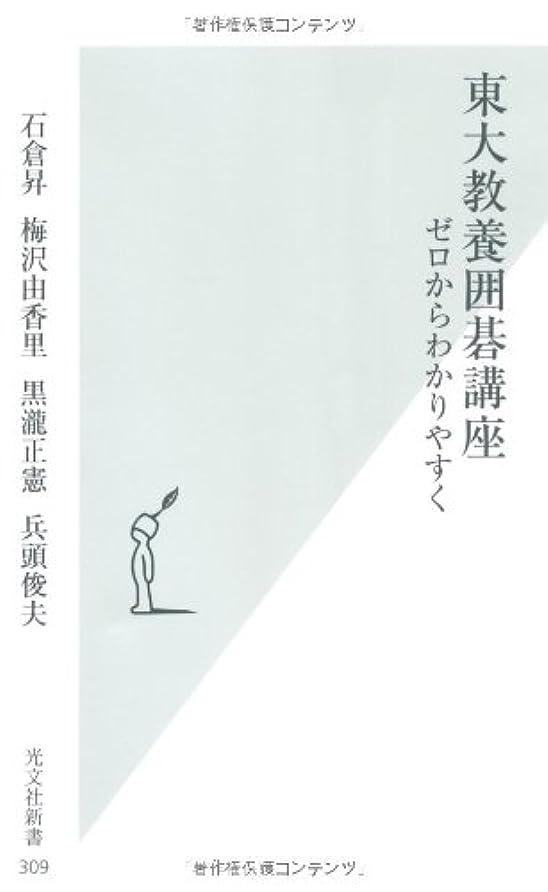 アンペアクッション動機付ける東大教養囲碁講座―ゼロからわかりやすく (光文社新書)