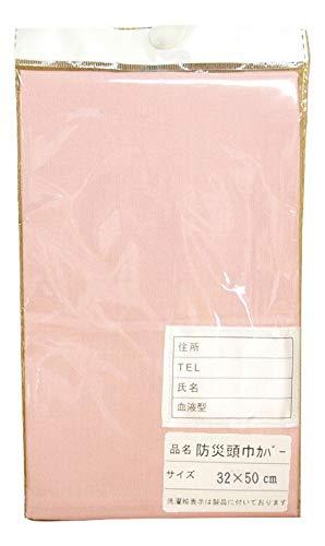 防災頭巾・専用カバーLサイズ 難燃生地使用(カネカロン) ヤマト運輸・ネコポス配送 (ピンク) 日本製