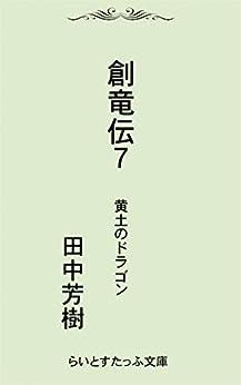 [田中芳樹]の創竜伝7黄土のドラゴン