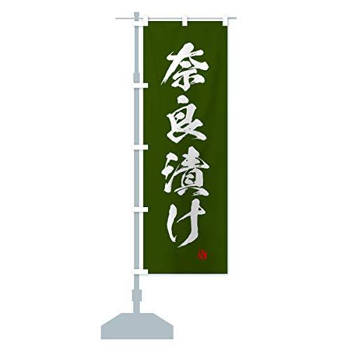 奈良漬け のぼり旗 サイズ選べます(ジャンボ90x270cm 左チチ)