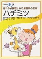 花々から採取される栄養素の宝庫・ハチミツ [文庫] [Mar 23, 2014] 荒木 陽子