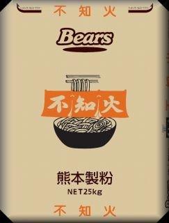 【 中力粉 】 高級麺用小麦粉 不知火 25kg 業務用 麺用 小麦粉