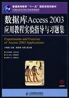 """数据库Access 2003应用教程实验指导与习题集(普通高等教育""""十一五""""国家级规划教材)"""