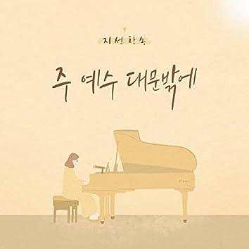 Ji Sun Hymn Series