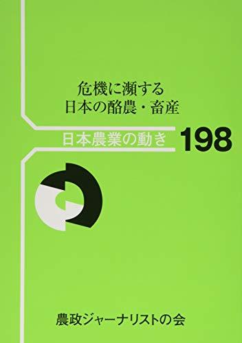 危機に瀕する日本の酪農・畜産 (日本農業の動き)