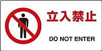JIS規格安全標識 立入禁止 英文入り エコユニボード製 818-04A 200×400