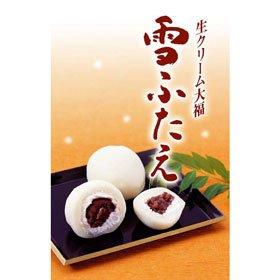 宮城県銘菓 和菓子 生クリーム大福 雪ふたえ(12個入り)