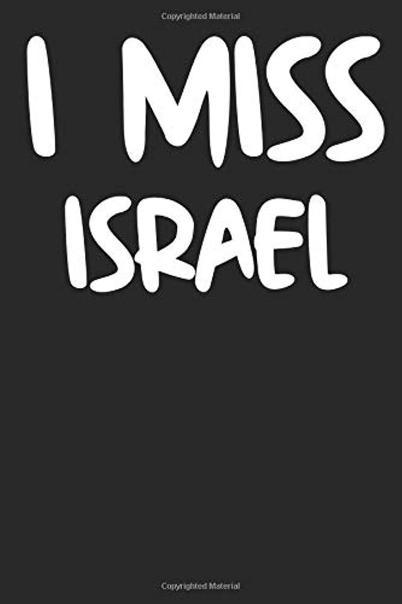 請求書ひねりタヒチI Miss Israel: A Notebook