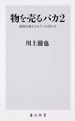 物を売るバカ2 感情を揺さぶる7つの売り方 (角川新書)の詳細を見る
