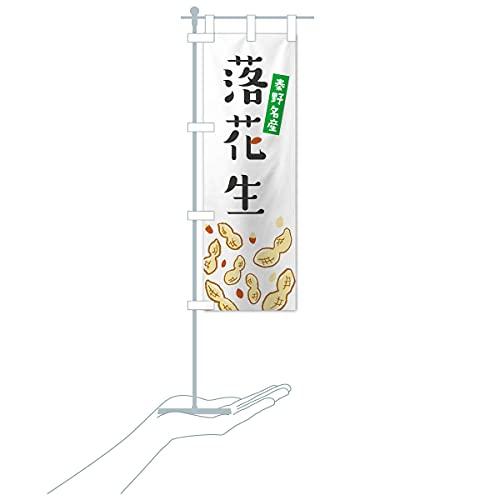 卓上ミニ秦野名産落花生 のぼり旗 サイズ選べます(卓上ミニのぼり10x30cm 立て台付き)
