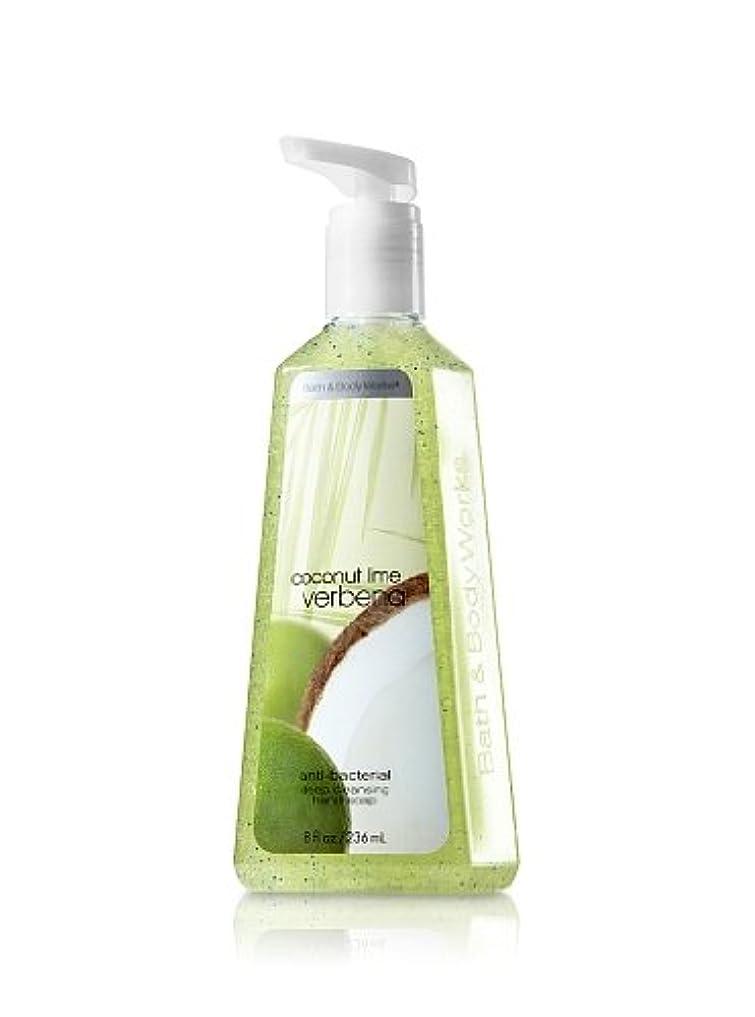 フリースどっちでも流すバス&ボディワークス ココナッツライムバーベナ ディープクレンジングハンドソープ Coconut Lime Verbena Deep Cleansing Hand Soap [海外直送品]