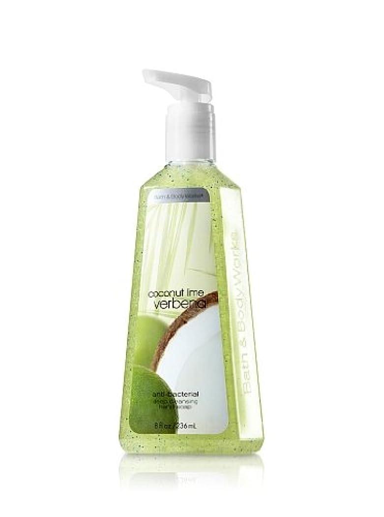 裏切りピカソ不注意バス&ボディワークス ココナッツライムバーベナ ディープクレンジングハンドソープ Coconut Lime Verbena Deep Cleansing Hand Soap [海外直送品]