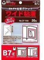 コレクト・粘着ポケットワイドB7E・CF-708 【× 3 パック 】